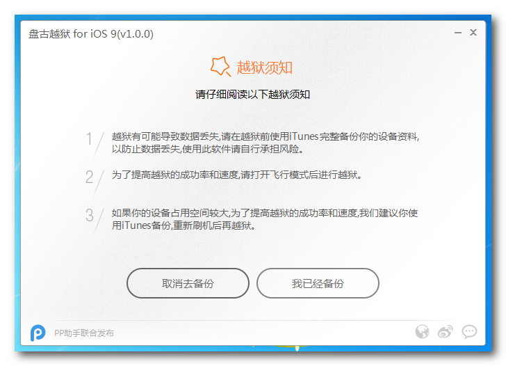 Jailbreak untethered iOS 9