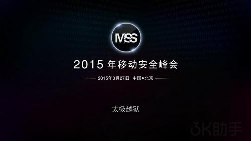 Taig organiza una convención de jailbreak en China