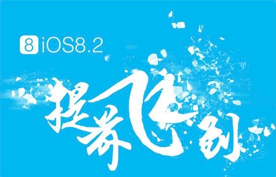 ¿Jailbreak para iOS 8.2 este fin de mes?