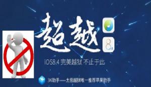 iOS 8.4.1 cierra las puertas al Jailbreak de TaiG