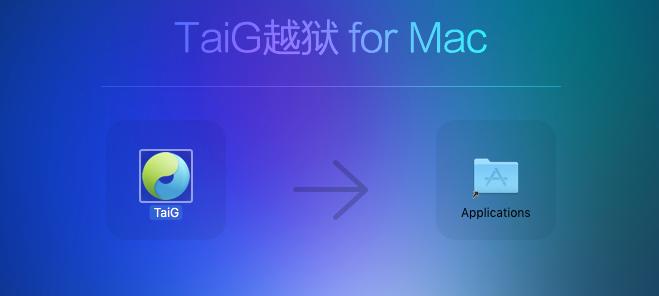 Taig 8 para Mac está ahora oficialmente disponible