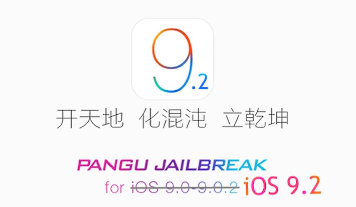 Jailbreak iOS 9.2, a punto de llegar